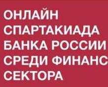 Онлайн марафон Банка России 2